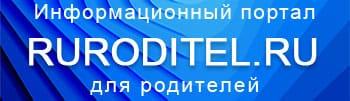 Центр информационной поддержки родителей – Портал «Российский родитель»